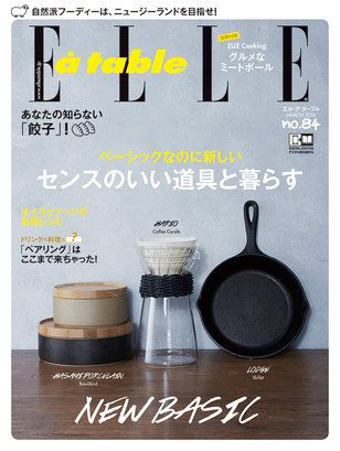 ELLE a table No.84 / ハースト婦人画報社