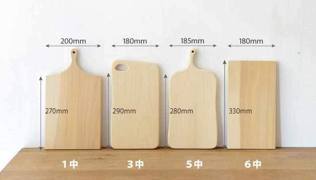 まな板とカッティングボード 中サイズ