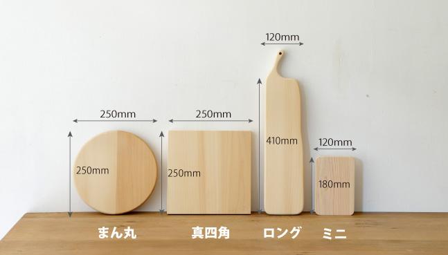 まな板とカッティングボード その他のサイズ