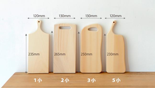 まな板とカッティングボード 小サイズ