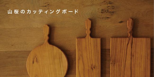桜のカッティングボード