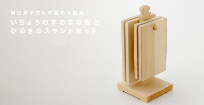 辰巳芳子さんの薦める道具