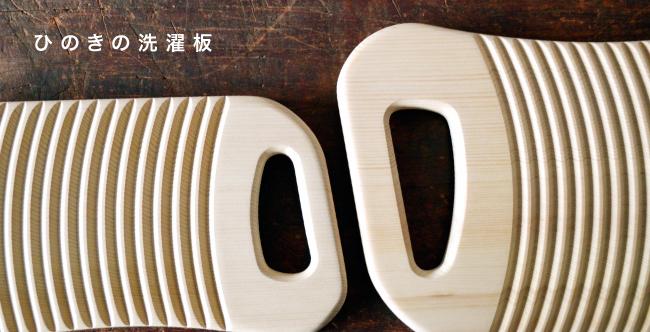 ひのきの洗濯板